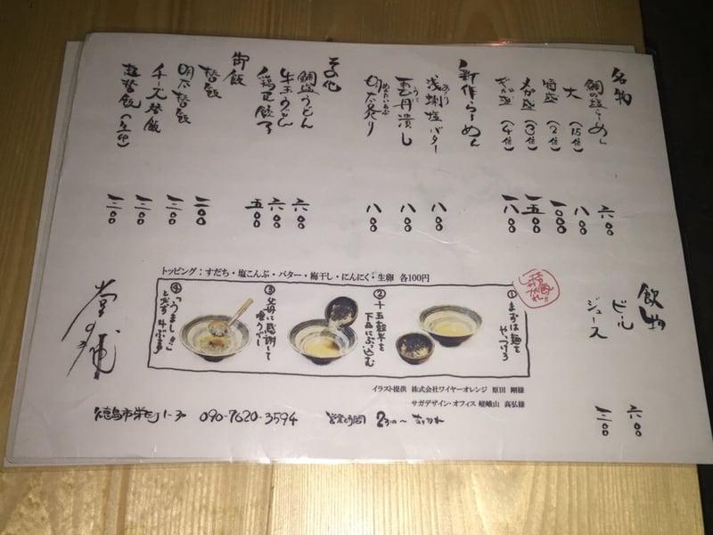 堂の浦 栄町本店 徳島県徳島市 メニュー