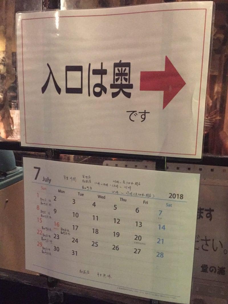 堂の浦 栄町本店 徳島県徳島市 営業時間 営業案内