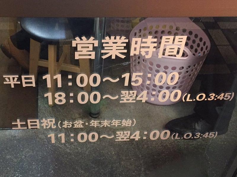 ラーメン東大 大道本店 徳島県徳島市 営業時間 営業案内 定休日