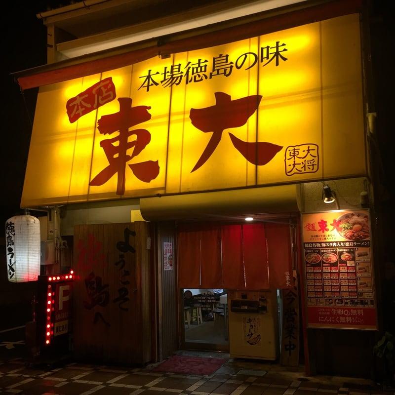ラーメン東大 大道本店 徳島県徳島市 外観