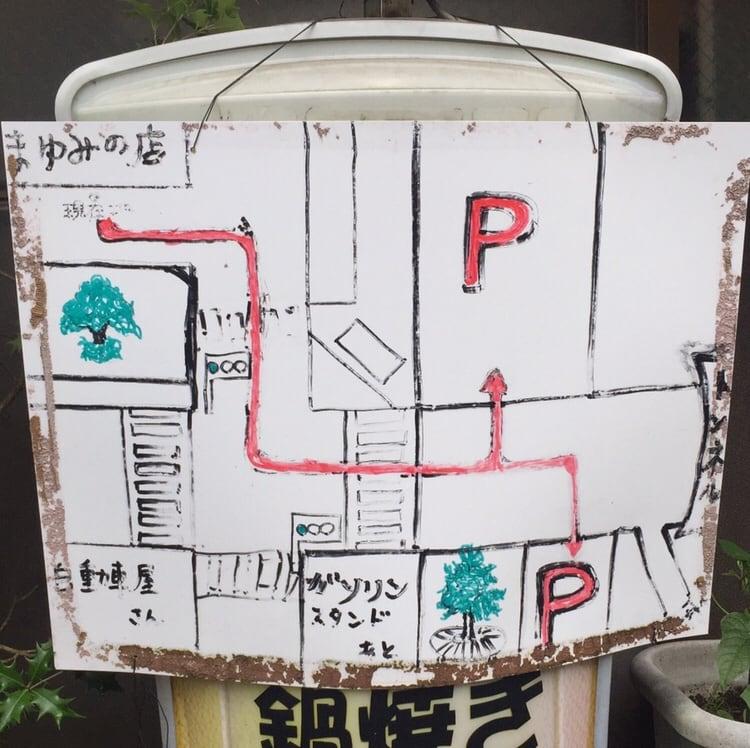 まゆみの店 高知県須崎市 駐車場案内