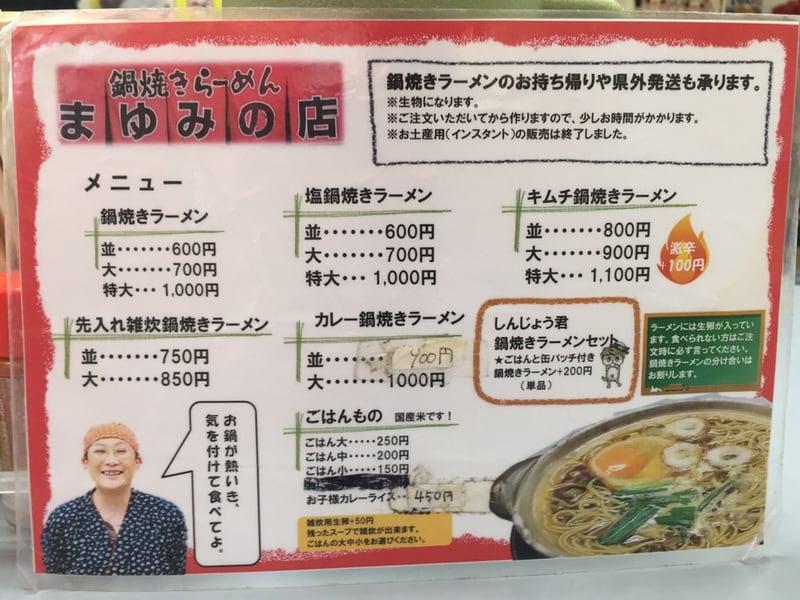 まゆみの店 高知県須崎市 メニュー