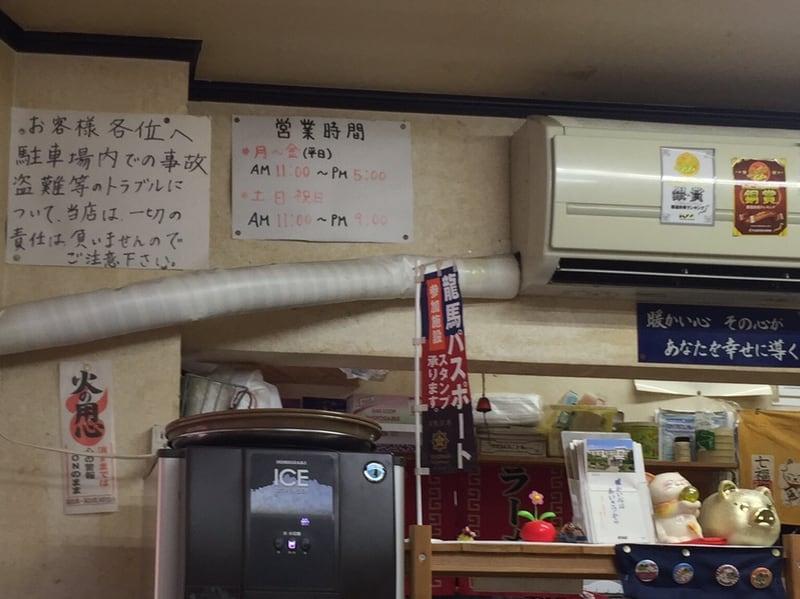 まゆみの店 高知県須崎市 営業時間 営業案内 定休日