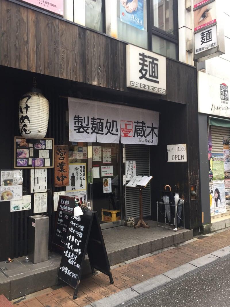 製麺処 蔵木 高知県高知市 外観