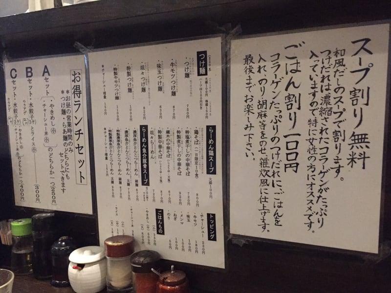 製麺処 蔵木 高知県高知市 メニュー