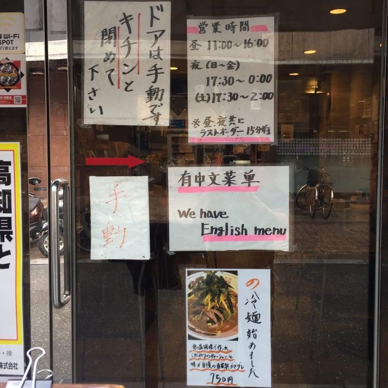 製麺処 蔵木 高知県高知市 営業時間 営業案内 定休日