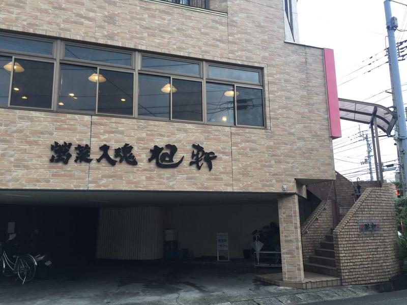 旭軒 本店 高知県高知市 外観
