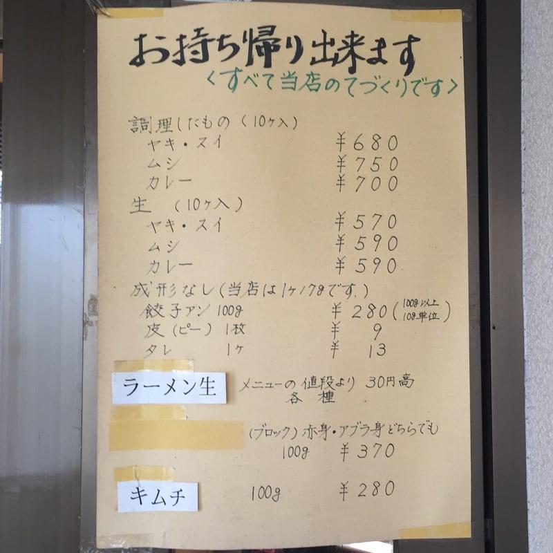 旭軒 本店 高知県高知市 お持ち帰り テイクアウト メニュー