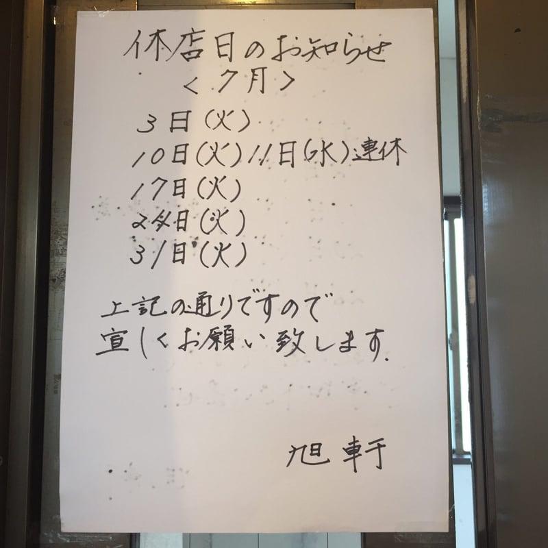 旭軒 本店 高知県高知市 営業カレンダー 定休日