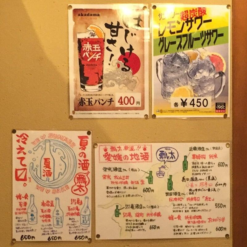 瓢太 愛媛県松山市 瓢系ラーメン メニュー