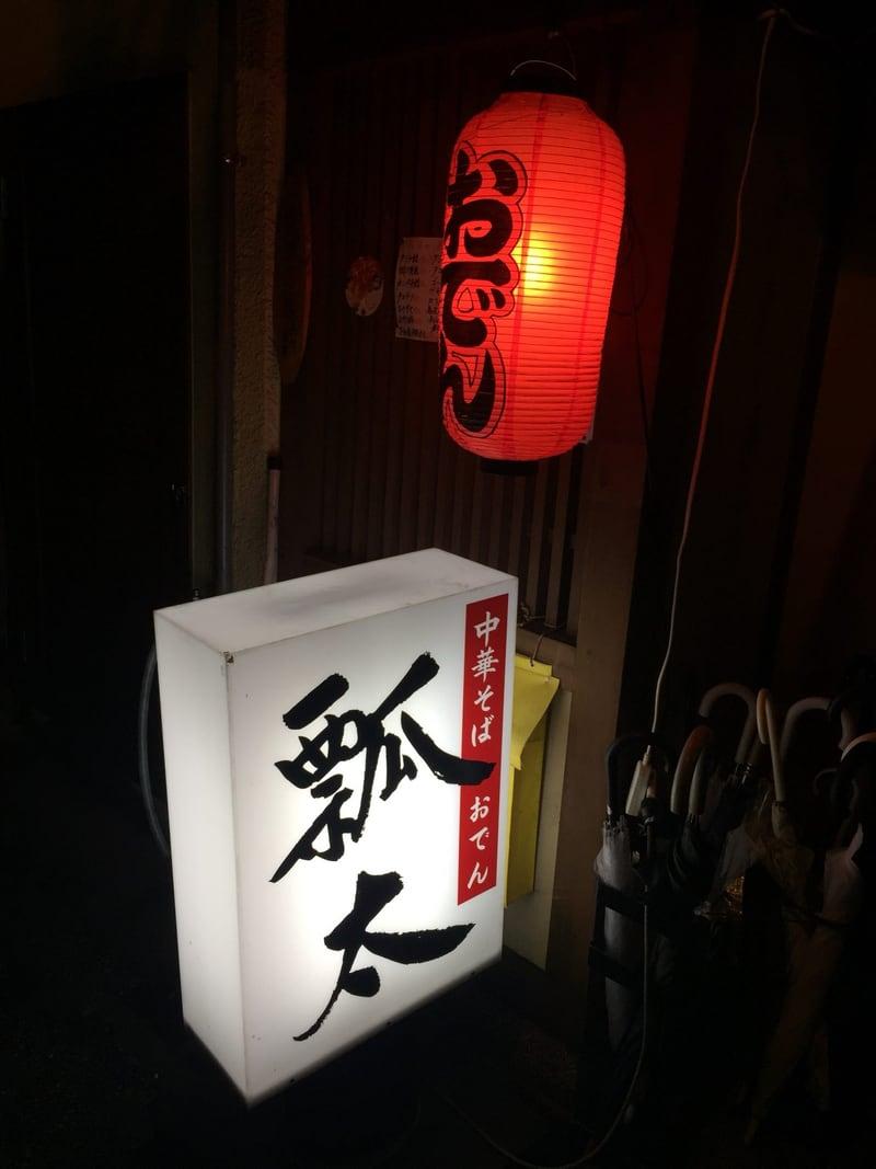 瓢太 愛媛県松山市 瓢系ラーメン 看板 赤提灯