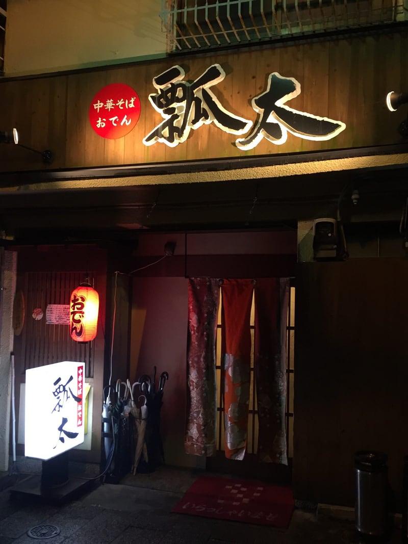 瓢太 愛媛県松山市 瓢系ラーメン 外観