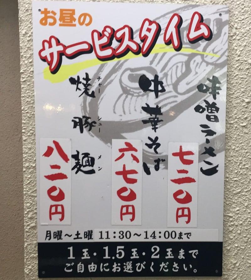 豚珍行 愛媛県松山市 営業時間 営業案内 ランチサービス