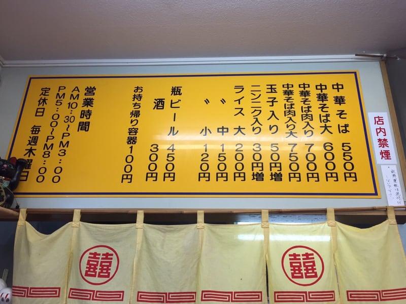 中華そば いもお 徳島県板野郡北島町 メニュー