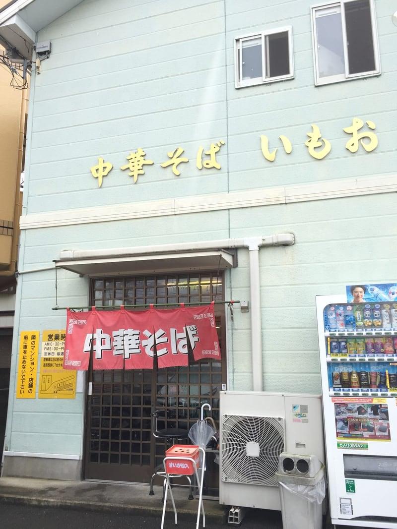 中華そば いもお 徳島県板野郡北島町 外観