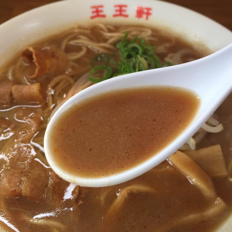 支那そば 王王軒 本店 徳島県板野郡藍住町 支那そば 玉子入り 小 スープ