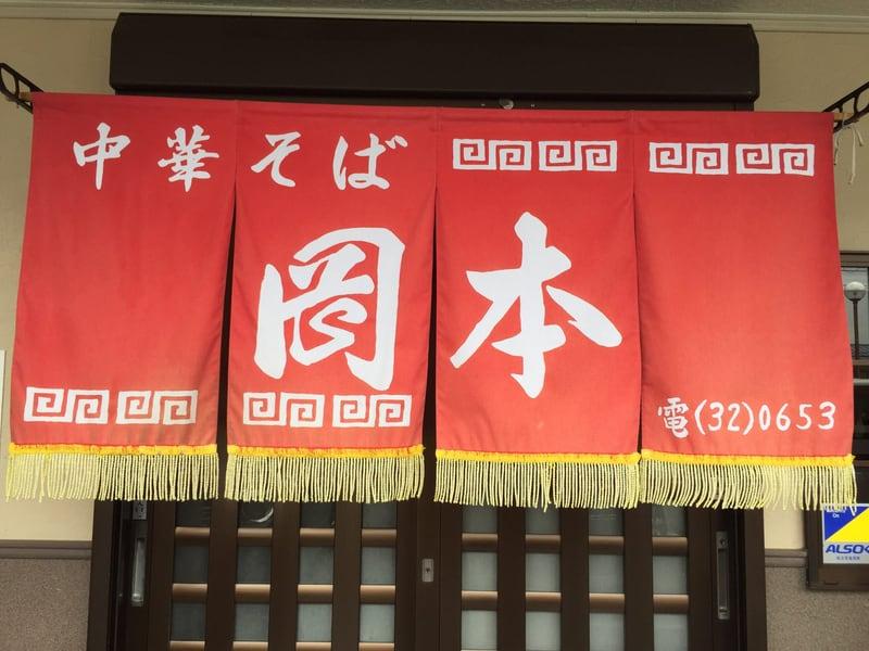 岡本中華 小松島本店 徳島県小松島市 暖簾