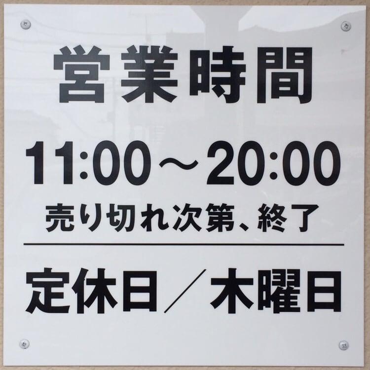 岡本中華 小松島本店 徳島県小松島市 営業時間 営業案内 定休日