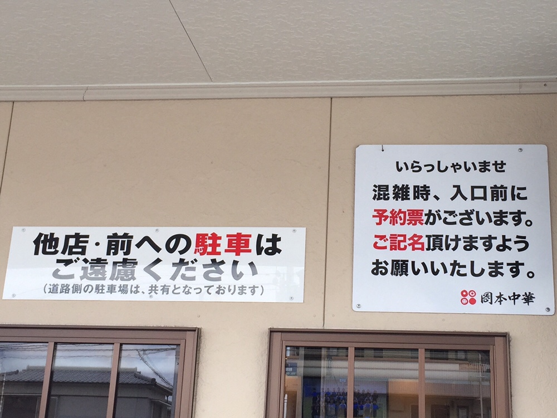 岡本中華 小松島本店 徳島県小松島市 駐車場案内