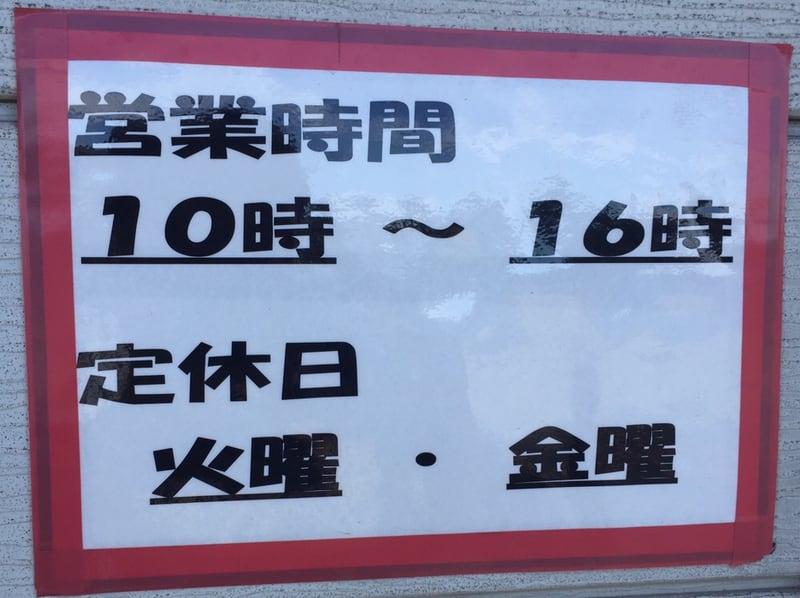 上海軒 香川県仲多度郡多度津町 営業時間 営業案内 定休日