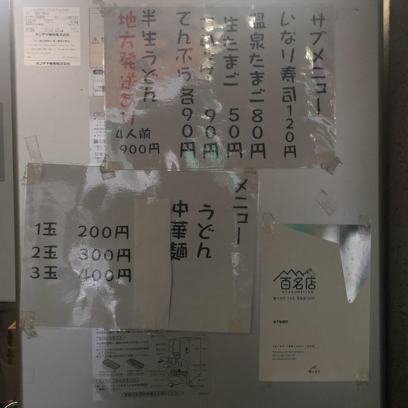 松下製麺所 香川県高松市 メニュー