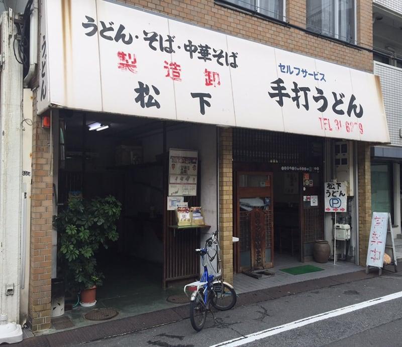 松下製麺所 香川県高松市 外観