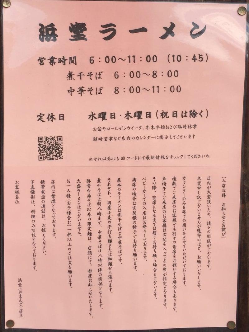 朝ラーメン 浜堂(はまんど) 浜堂ラーメン 香川県三豊市 営業時間 営業案内 定休日