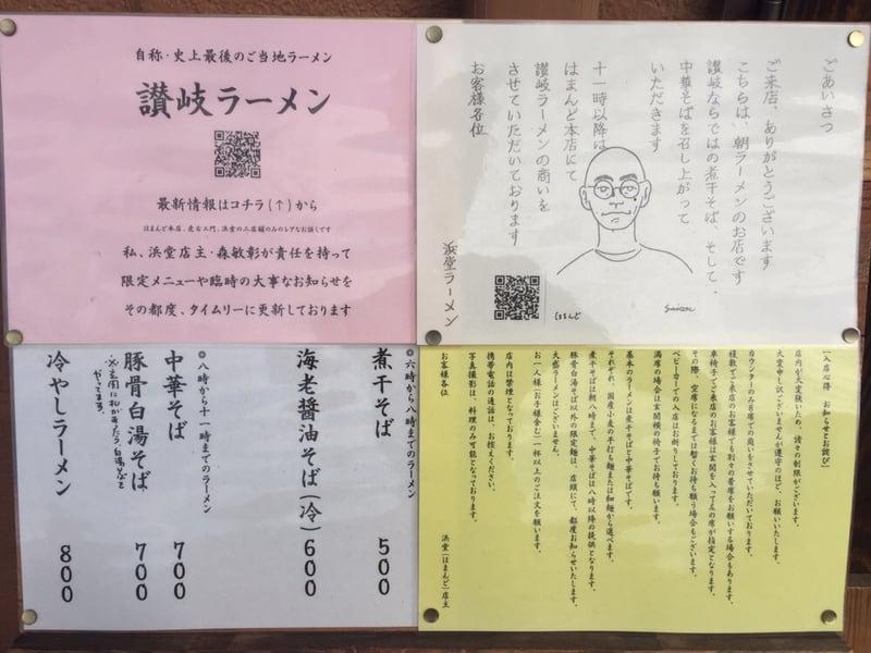 朝ラーメン 浜堂(はまんど) 浜堂ラーメン 香川県三豊市 メニュー