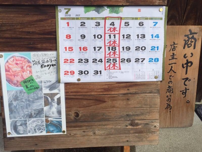 朝ラーメン 浜堂(はまんど) 浜堂ラーメン 香川県三豊市 営業カレンダー 定休日