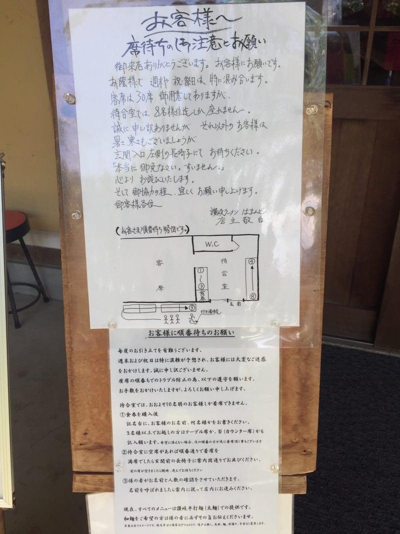 讃岐ラーメン はまんど本店 香川県三豊市 営業案内 行列 並び方