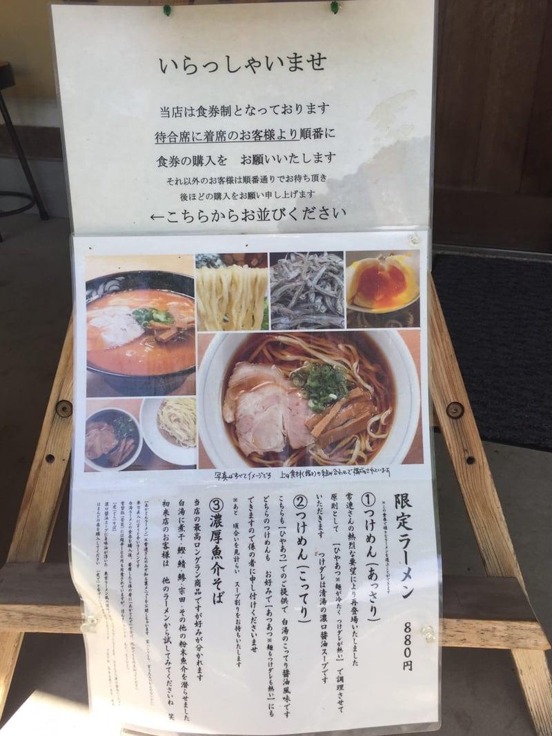 讃岐ラーメン はまんど本店 香川県三豊市 メニュー