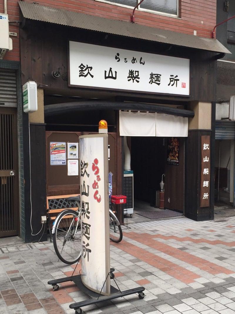 らぁめん 欽山製麺所 香川県高松市 外観