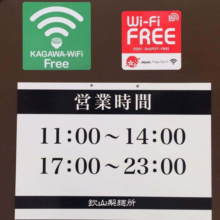 らぁめん 欽山製麺所 香川県高松市 営業時間 営業案内