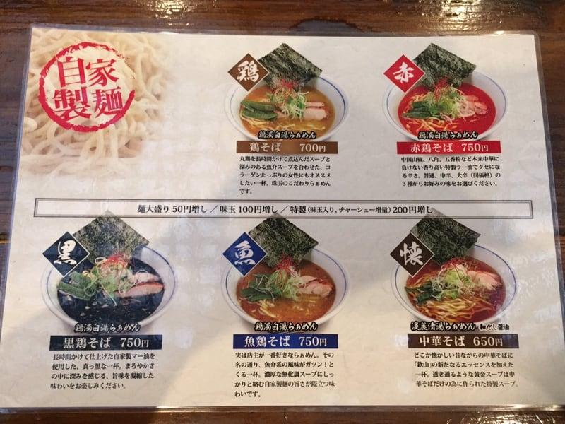 らぁめん 欽山製麺所 香川県高松市 メニュー