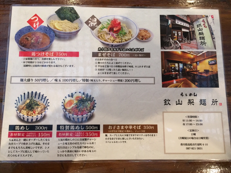 らぁめん 欽山製麺所 香川県高松市 メニュー 営業時間 営業案内 定休日