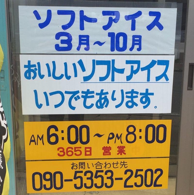 味一番 秋田県横手市十文字町 営業時間 営業案内 定休日