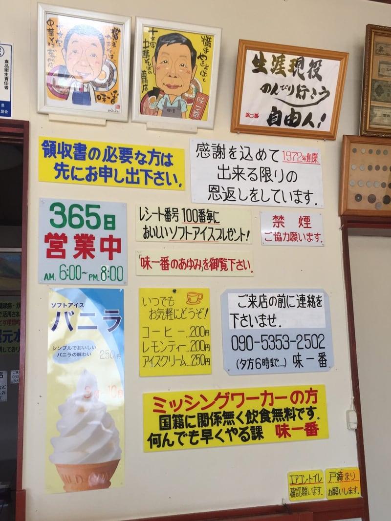 味一番 秋田県横手市十文字町 営業案内 メニュー