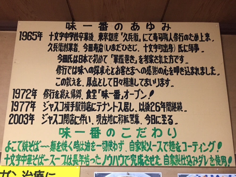 味一番 秋田県横手市十文字町 営業案内 店の歴史