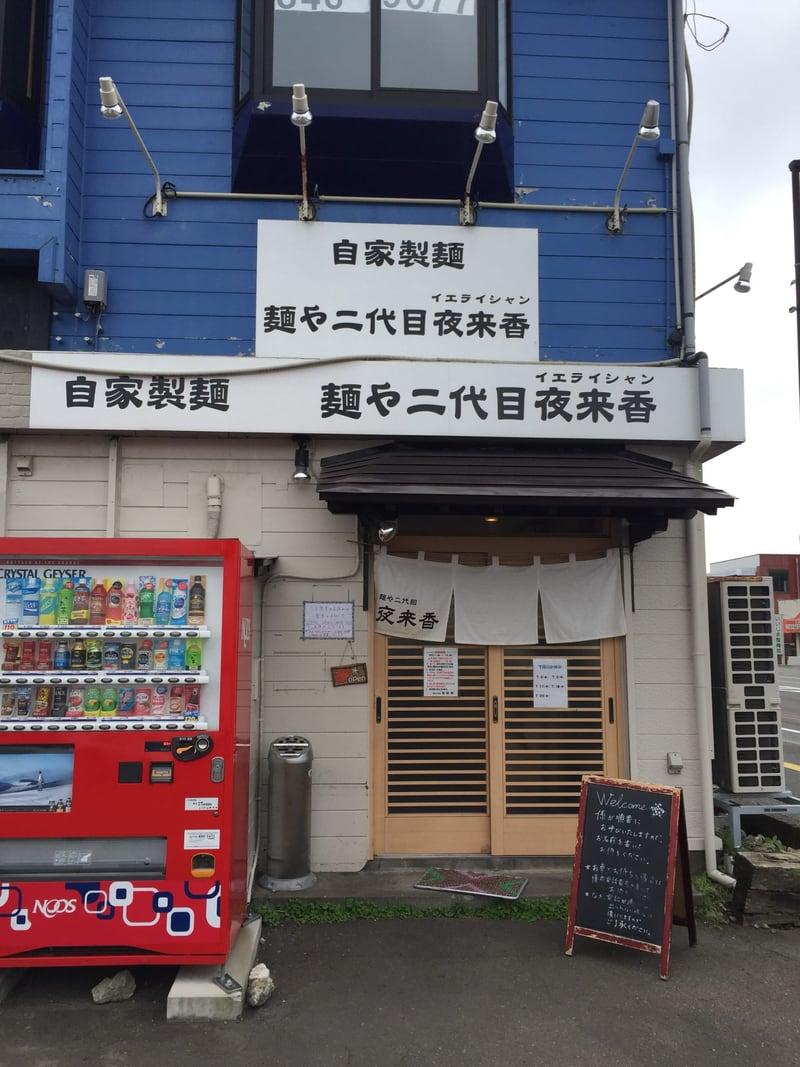 自家製麺 麺や二代目 夜来香 秋田市飯島 外観