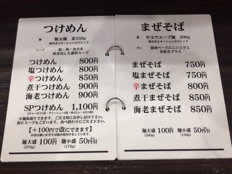 打ち立て中華そば 自家製麺5102 秋田市保戸野 メニュー