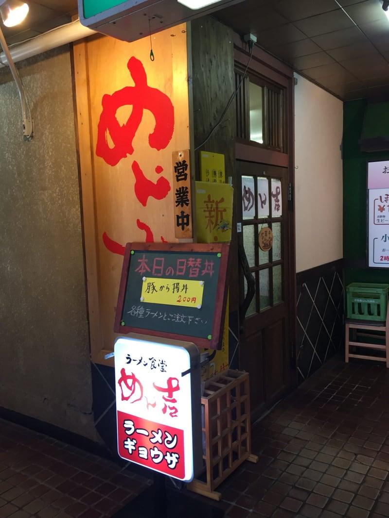 ラーメン食堂 めん吉 秋田市中通 外観 入口
