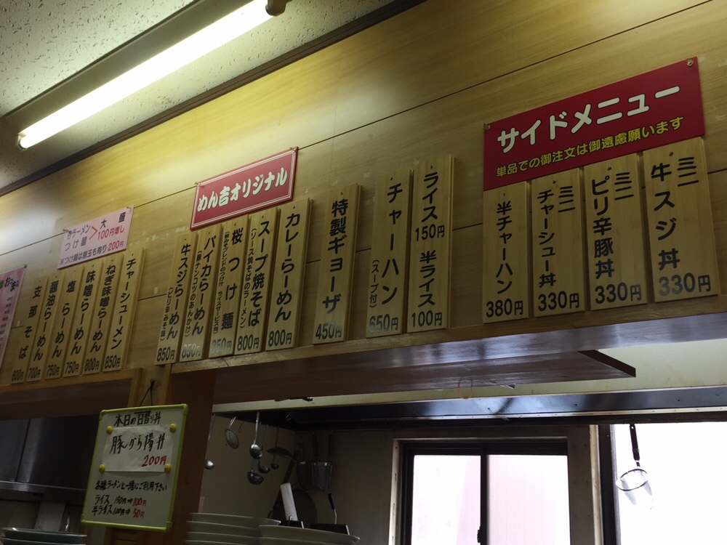ラーメン食堂 めん吉 秋田市中通 メニュー