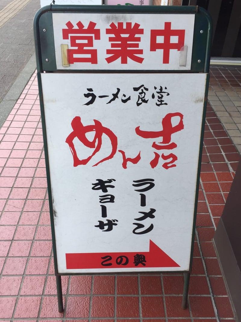ラーメン食堂 めん吉 秋田市中通 看板