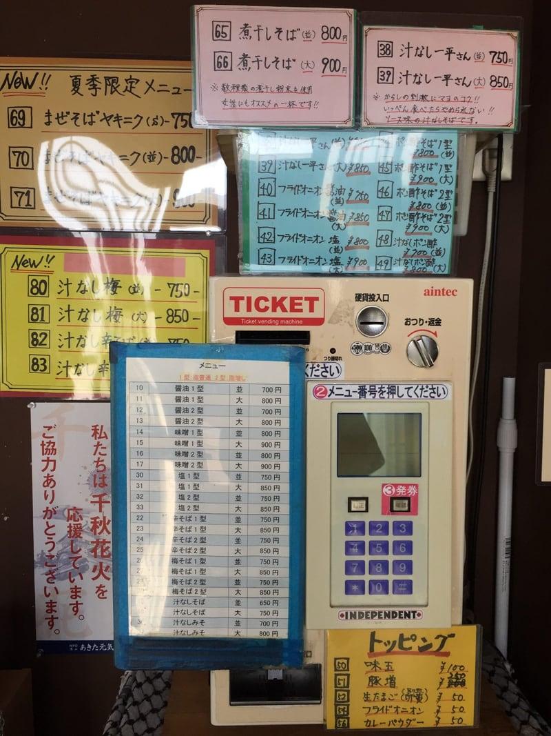 ラーメン マシンガン 秋田市広面 券売機 メニュー