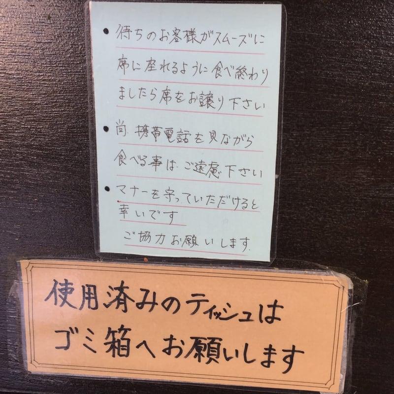 ラーメン マシンガン 秋田市広面 営業案内