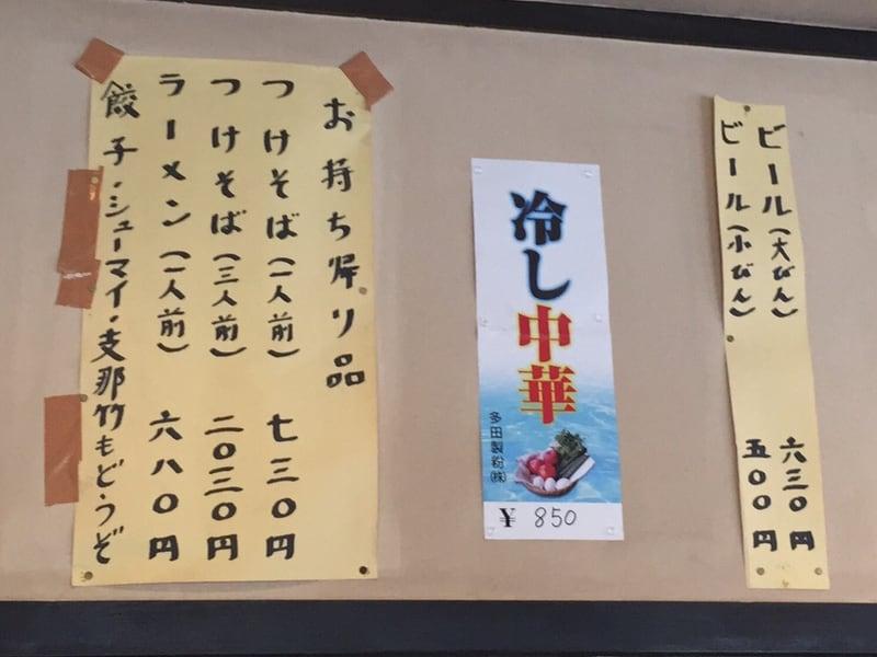 丸長中華そば店 本店 東京都杉並区荻窪 メニュー