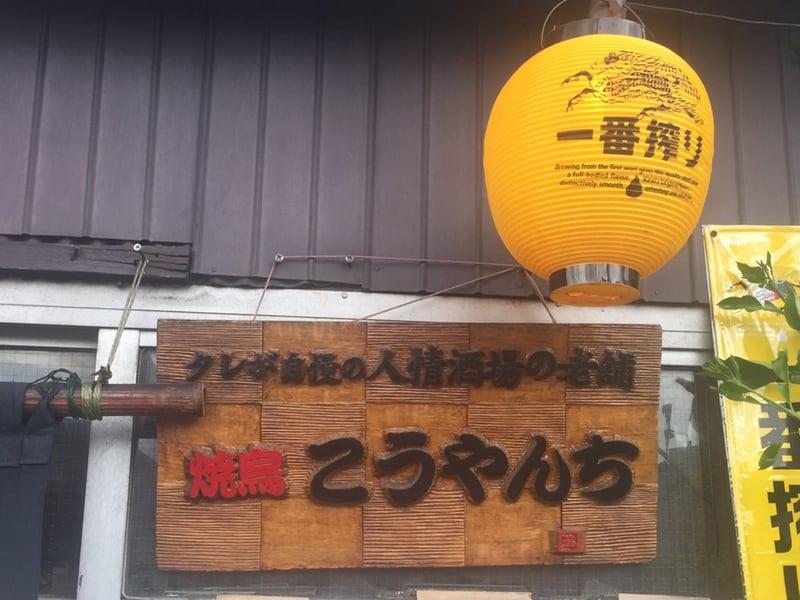 やきとり こうやんち 埼玉県東松山市 看板