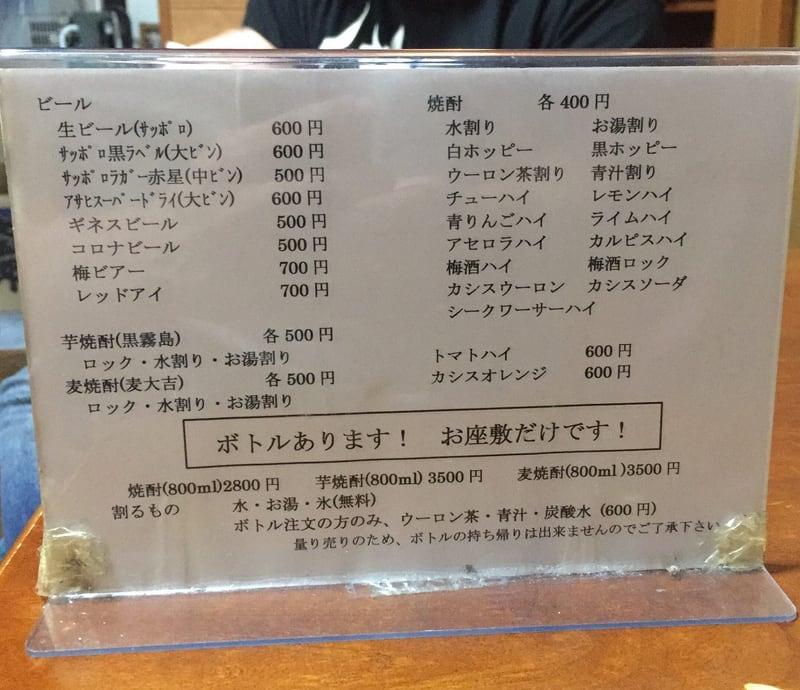 やきとり子虎 埼玉県東松山市 メニュー