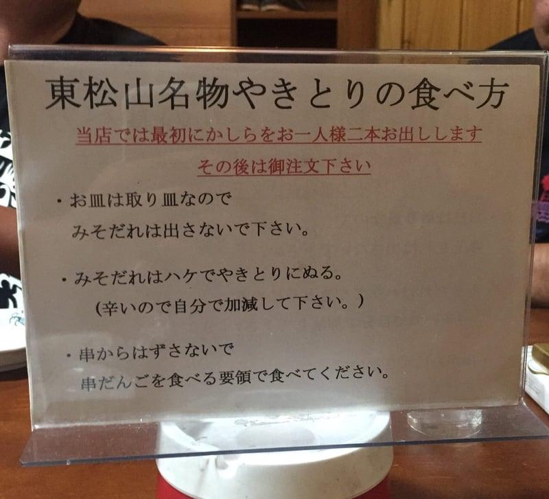 やきとり子虎 埼玉県東松山市 営業案内