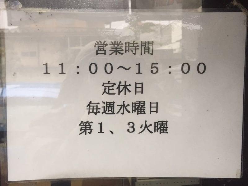 らーめん萬亀 秋田市山王 営業時間 営業案内 定休日